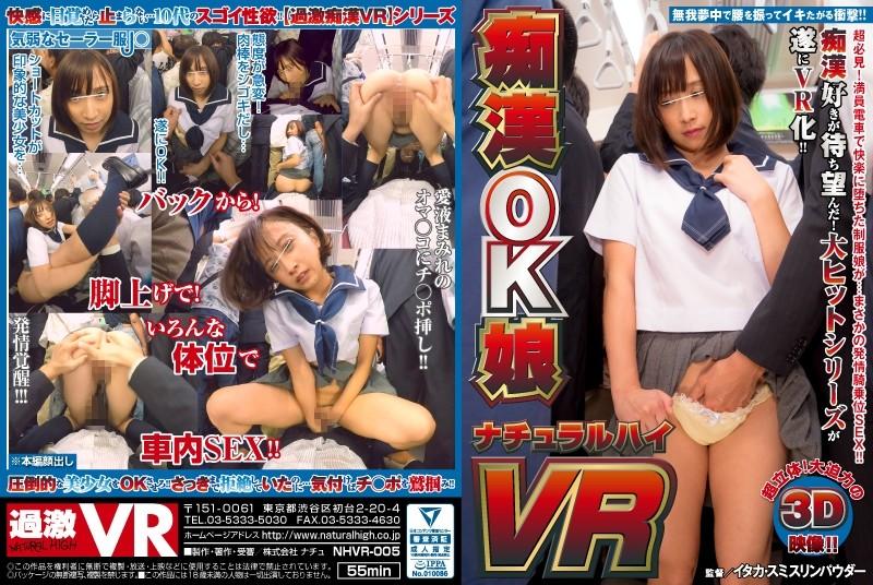 痴漢OK娘 VR