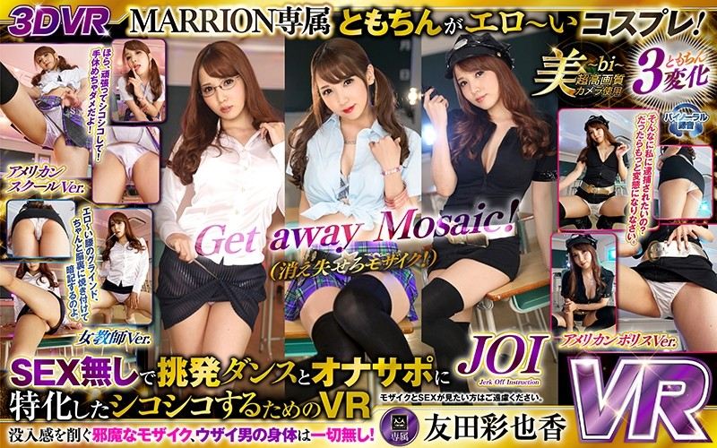 マリオン専属VR 超至近距離でスローテンポ腰振りエロダンス&JOI 友田彩也香