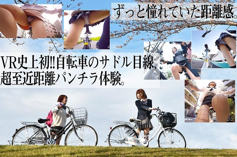 サドルVR【史上初!!自転車視点】で無防備な女子学生や働くお姉さんたちのパンチラを超至近距離でガン見できるVR
