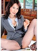 「ミセス、枕営業。 有沢実紗」パッケージ画像