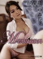 「M的願望症候群 中森玲子」パッケージ画像