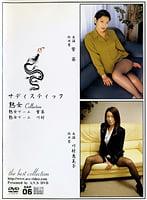 「サディスティック熟女 Collection 紫葵(酒井ちなみ) 川村恵美子」パッケージ画像