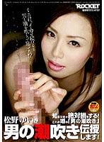「知らなきゃ絶対損をする!これが噂の「男の潮吹き」 松野ゆいが男の潮吹き伝授します!」パッケージ画像