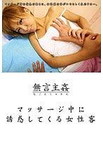 「無言主姦 マッサージ中に誘惑してくる女性客」パッケージ画像