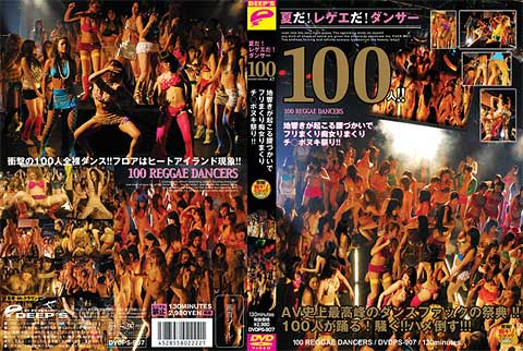 「地響きが起こる腰づかいでチ○ポヌキ祭り!!」拡大パッケージ画像