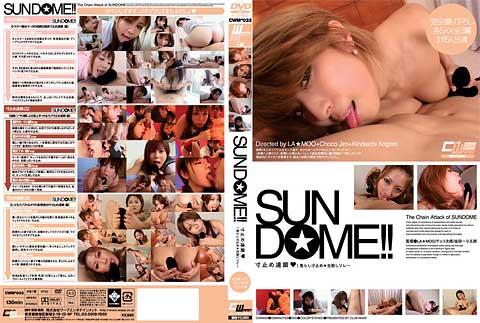 「SUND★ME!!」拡大パッケージ画像