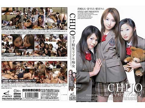 「CHIJO【女子校生リアル痴女】」拡大パッケージ画像