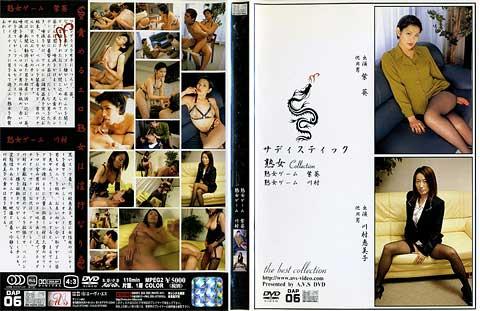 「サディスティック熟女 Collection」拡大パッケージ画像