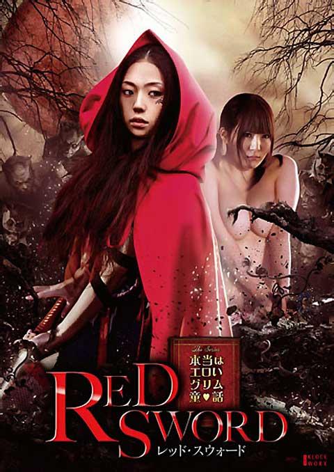 「〜本当はエロいグリム童話〜 RED SWORD レッド・スウォード」ポスター画像