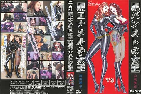 「黒エナメルの女王 VS 黒パンストの女王」拡大パッケージ画像