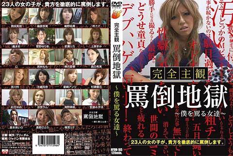 「完全主観 罵倒地獄 〜僕を罵る女達〜」拡大パッケージ画像