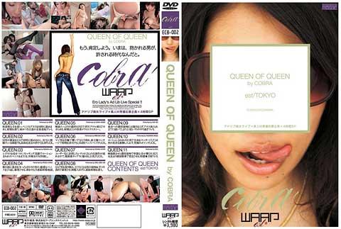 「QUEEN OF QUEEN by COBRA」拡大パッケージ画像
