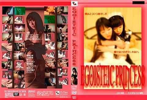 「EGOISTEIC PRINCESS」拡大パッケージ画像
