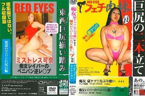 アルティメット コレクションvol.4 Red Eyes 痴女レイパーのペニバン逆レ○プ 可奈のパッケージ画像