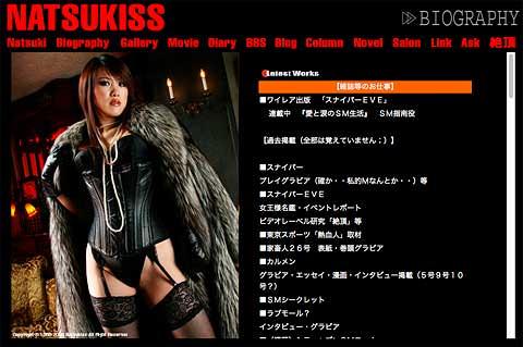 夏樹女王様のホームページNatsukissのキャプチャ画像