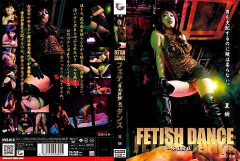 「FETISH DANCE-女王降臨2- 夏樹」拡大パッケージ画像