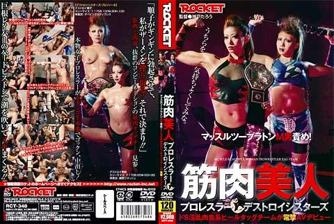 「筋肉美人プロレスラー デストロイシスターズ」拡大パッケージ画像