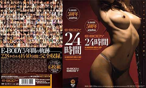 「E-BODY24時間 E-BODY5周年記念作品」拡大パッケージ画像
