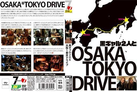 「黒ギャル2人と大阪〜東京ドライブ」拡大パッケージ画像