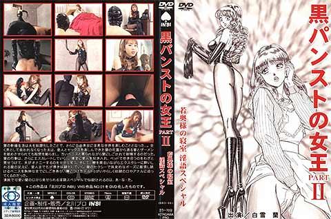 「黒パンストの女王PART II 若奥様の寝室 淫語 スペシャル」拡大パッケージ画像