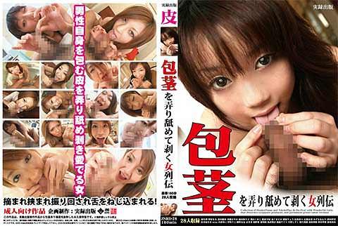 「包茎を弄り舐めて剥く女列伝」拡大パッケージ画像