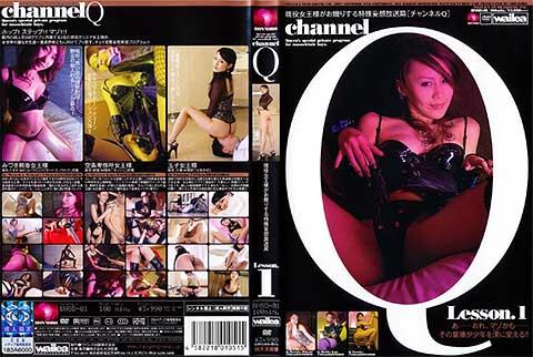 channel Q 現役女王様がお贈りする特殊妄想放送局 Lesson.1 パッケージ画像