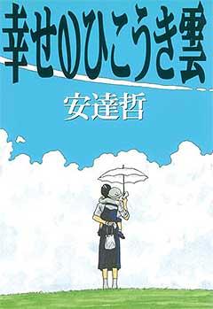 幸せのひこうき雲 安達哲 表紙画像