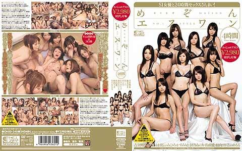 「めぞんエスワン S1女優と24時間セックスざんまい!」拡大パッケージ画像