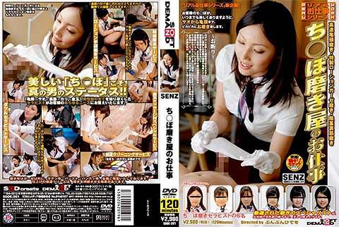 「ち○ぽ磨き屋のお仕事」拡大パッケージ画像