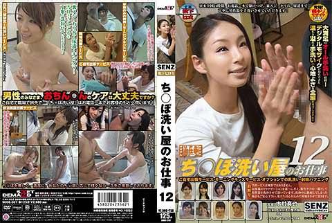 「ち○ぽ洗い屋のお仕事 12」拡大パッケージ画像