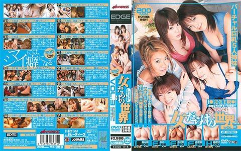 「女だらけの世界 VOL.3 バーチャル巨乳5人姉妹」拡大パッケージ画像