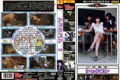 「ショタコン 第1巻」拡大パッケージ画像
