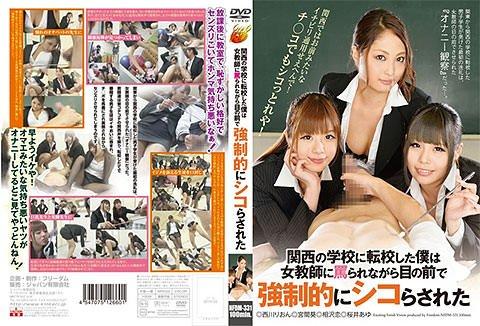 「関西の学校に転校した僕は女教師に罵られながら目の前で強制的にシコらされた」拡大パッケージ画像