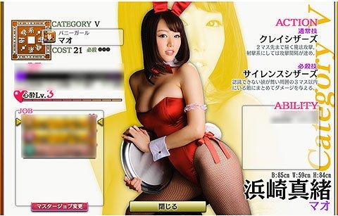 浜崎真緒の「バニーガール」画像。画像