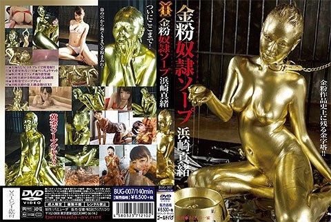 「金粉奴隷ソープ 浜崎真緒」拡大パッケージ画像