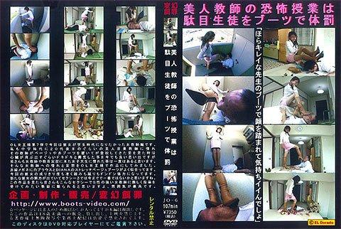 「美人女教師の恐怖授業は駄目生徒をブーツで体罰」拡大パッケージ画像