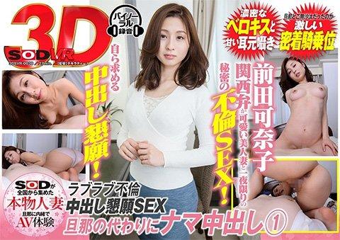 前田可奈子の「アダルトVR動画」画像