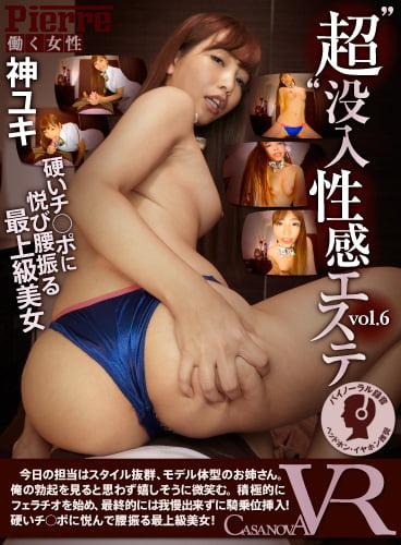 神ユキの「アダルトVR動画」画像