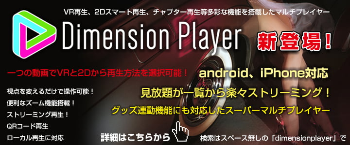Dimension Playerのつかいかた