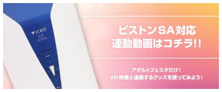 アダルトフェスタVRで+1D連動信号に対応しているVR動画