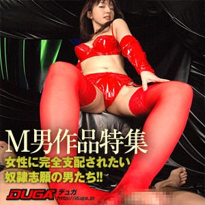 画像:DUGA・M男動画特集〜ボンデージのSM女王様ルックでM男を踏みつける天衣みつ