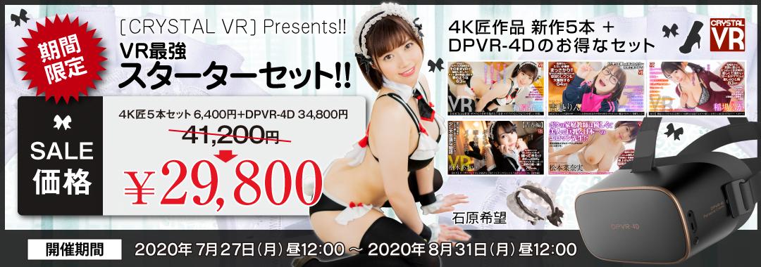 [ CRYSTAL VR ]Presents !! VR最強スターターセット!!